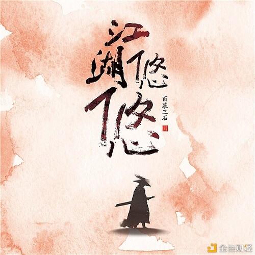 Jiang Hu You You 江湖悠悠 River's Lake Leisurely Lyrics 歌詞 With Pinyin