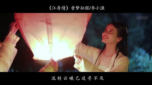 Jiang Zhou Qing 江舟情 Jiang Zhou Mood Lyrics 歌詞 With Pinyin