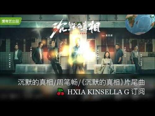 Chen Mo De Zhen Xiang 沉默的真相 The Silent Truth Lyrics 歌詞 With Pinyin
