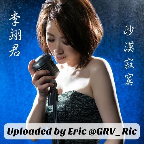 Sha Mo Ji Mo 沙漠寂寞 Lonely Desert Lyrics 歌詞 With Pinyin
