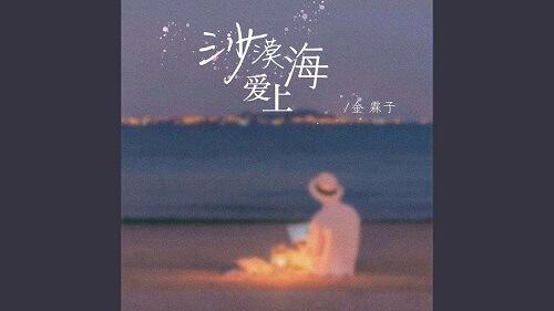 Sha Mo Ai Shang Hai 沙漠爱上海 Desert Love Shanghai Lyrics 歌詞 With Pinyin