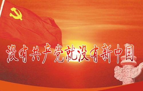 Mei You Gong Chan Dang Jiu Mei You Xi Zhong Guo 没有共产党就没有新中国 There Would Be No New China Without The Communist Party Lyrics 歌詞 With Pinyin