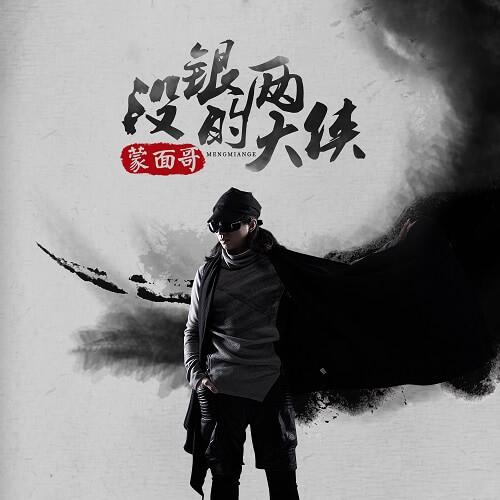 Mei Yin Liang De Da Xia 没银两的大侠 There Is No Silver Warrior Lyrics 歌詞 With Pinyin