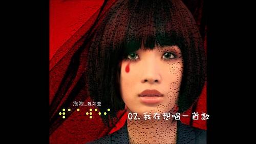 Pao Pao 泡泡 Bubble Lyrics 歌詞 With Pinyin
