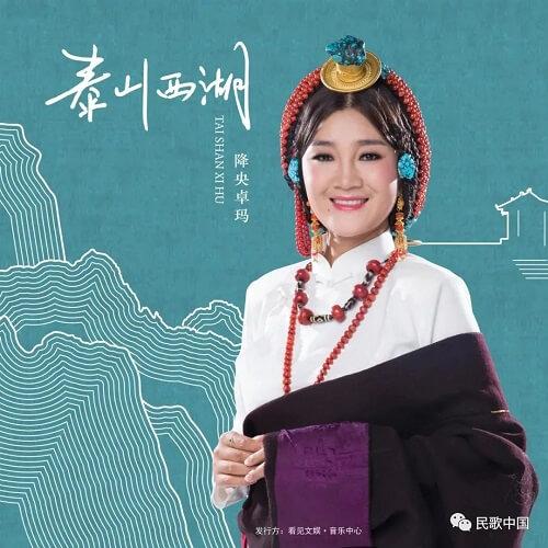 Tai Shan Xi Hu 泰山西湖 Mount Tai Is The West Lake Lyrics 歌詞 With Pinyin