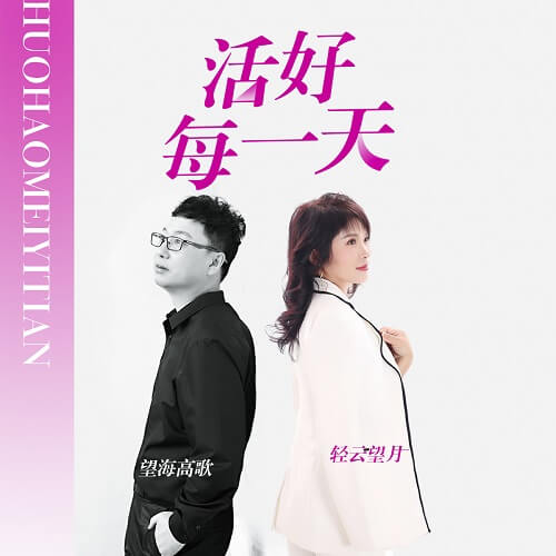 Huo Hao Mei Yi Tian 活好每一天 Live Each Day Lyrics 歌詞 With Pinyin