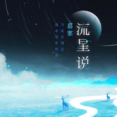 Liu Xing Shuo 流星说 Liu Said Lyrics 歌詞 With Pinyin