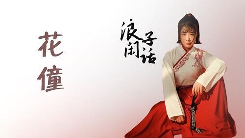 Lang Zi Xian Hua 浪子闲话 Prodigal Of Gossip Lyrics 歌詞 With Pinyin
