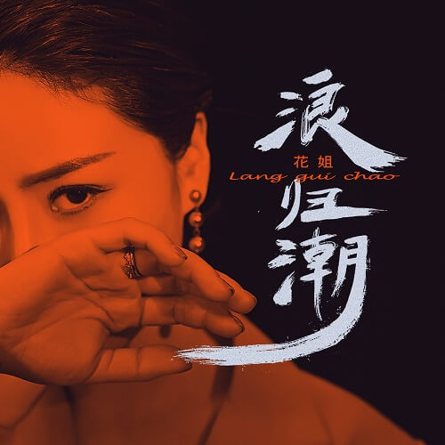 Lang Gui Chao 浪归潮 Wave To Wave Lyrics 歌詞 With Pinyin