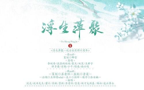 Fu Sheng Ping Ju 浮生萍聚 You Can One More Kiss Lyrics 歌詞 With Pinyin