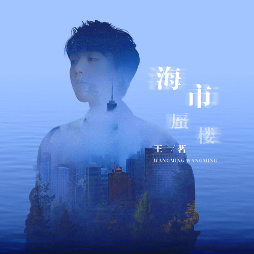 Hai Shi Shen Lou 海市蜃楼 A Mirage Lyrics 歌詞 With Pinyin