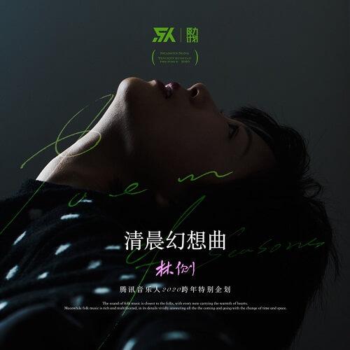 Qing Chen Huan Xiang Qu 清晨幻想曲 Morning Fantasia Lyrics 歌詞 With Pinyin