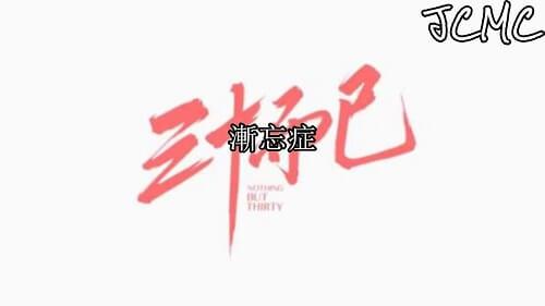 Jian Wang Zheng 渐忘症 Gradually Forgotten Disease Lyrics 歌詞 With Pinyin