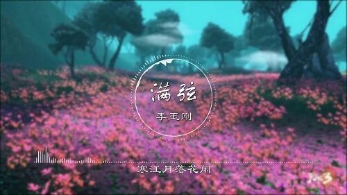 Man Xian 满弦 Full String Lyrics 歌詞 With Pinyin