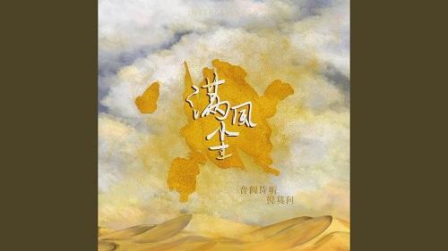 Man Feng Chen 满风尘 Full Of Dust Lyrics 歌詞 With Pinyin