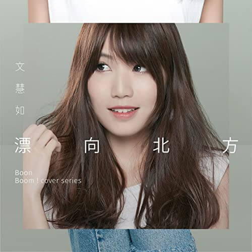Piao Xiang Bei Fang 漂向北方 Drift To The North Lyrics 歌詞 With Pinyin