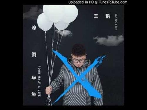 Liao Dao Ban Sheng 潦倒半生 Poor Half Lyrics 歌詞 With Pinyin