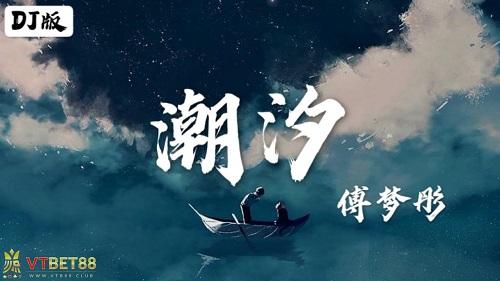 Chao Xi 潮汐 The Tides Lyrics 歌詞 With Pinyin