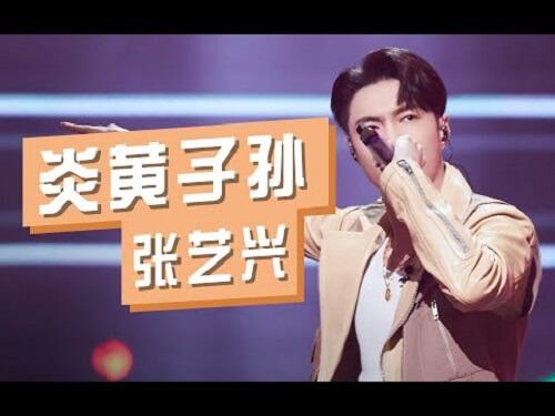 Yan Huang Zi Sun 炎黄子孙 Chinese People Lyrics 歌詞 With Pinyin