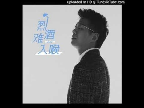 Lie Jiu Nan Ru Hou 烈酒难入喉 Strong Liquor Does Not Go To The Throat Lyrics 歌詞 With Pinyin