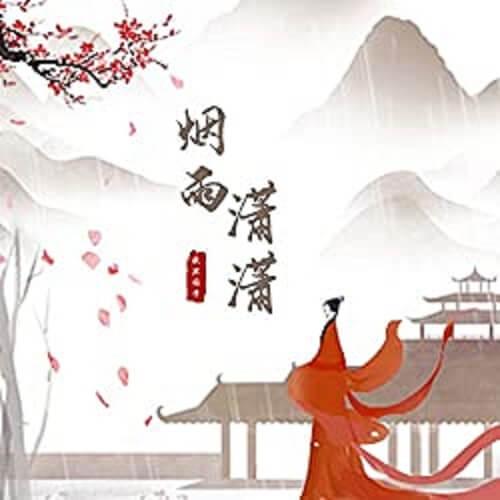 Yan Yu Xiao Xiao 烟雨潇潇 Misty Rain Was Raining Lyrics 歌詞 With Pinyin