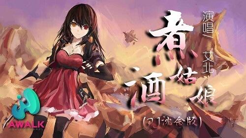 Zhu Jiu Gu Niang 煮酒姑娘 Cooking Wine Girl Lyrics 歌詞 With Pinyin