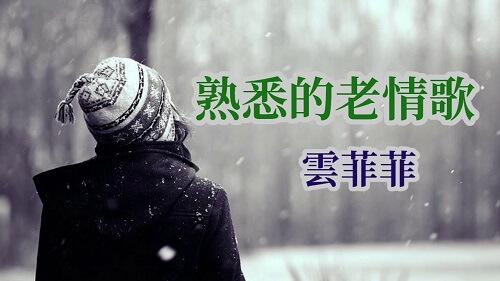 Shu Xi De Lao Qing Ge 熟悉的老情歌 Familiar Old Love Song Lyrics 歌詞 With Pinyin