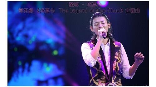 Yan Yun Tai 燕云台 Yan Yuntai Lyrics 歌詞 With Pinyin