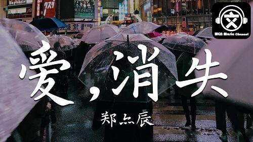 Ai Xiao Shi 爱消失 Love Disappear Lyrics 歌詞 With Pinyin