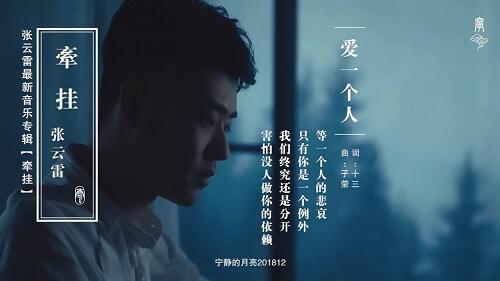 Ai Yi Ge Ren 爱一个人 Love A Person Lyrics 歌詞 With Pinyin