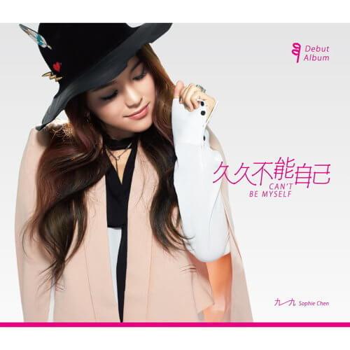 Ai Ni Jiu Jiu 爱你久久 Love You For A Long Time Lyrics 歌詞 With Pinyin