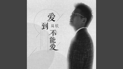 Ai Dao Bu Neng Ai 爱到不能爱 Love Too Much To Love Lyrics 歌詞 With Pinyin