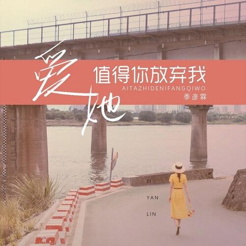 Ai Ta Zhi De Ni Fang Qi Wo 爱她值得你放弃我 Loving Her Is Worth Giving Me Up Lyrics 歌詞 With Pinyin