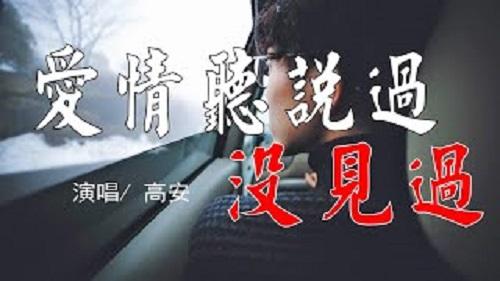 Ai Qing Ting Shuo Guo Mei Jian Guo 爱情听说过没见过 Love Has Never Been Heard Of Lyrics 歌詞 With Pinyin