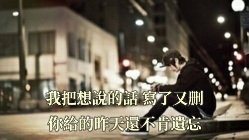 Ai Qing Sa Le Mi Tian De Huang 爱情撒了弥天的谎 Love Is A Big Lie Lyrics 歌詞 With Pinyin