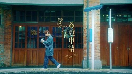 Ai Qing Qian Zheng Shen Qing 爱情签证申请 Application For Love Visa Lyrics 歌詞 With Pinyin