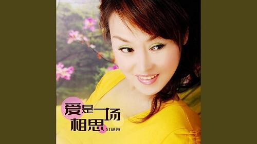Ai Shi Yi Chang Xiang Si 爱是一场相思 Love Is A Longing For Love Lyrics 歌詞 With Pinyin