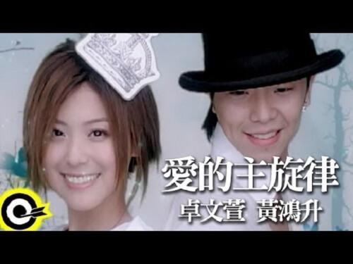 Huang Hong Sheng 爱的主旋律 The Theme Of Love Lyrics 歌詞 With Pinyin