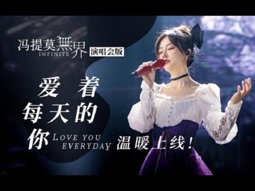 Ai Zhe Mei Tian De Ni 爱着每天的你 Loving You Every Day Lyrics 歌詞 With Pinyin