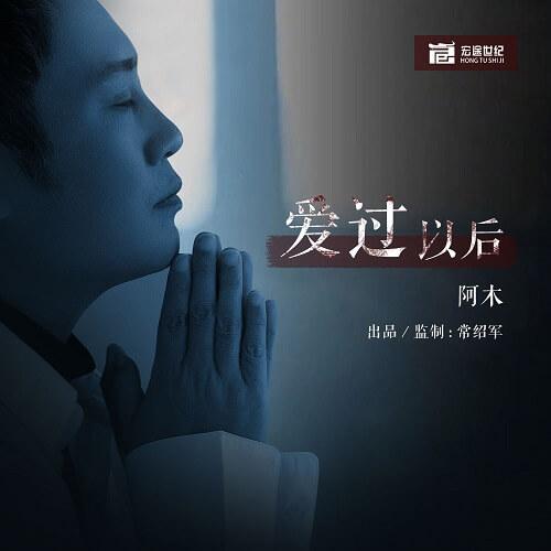 Ai Guo Yi Hou 爱过以后 Love After Lyrics 歌詞 With Pinyin