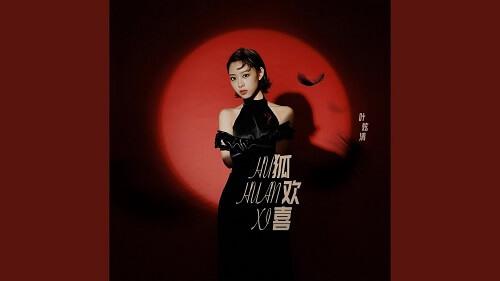 Hu Huan Xi 狐欢喜 Fox Joy Lyrics 歌詞 With Pinyin