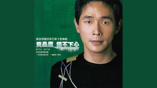 Hen Bu Xia Xin 狠不下心 Can't Malicious Heart Lyrics 歌詞 With Pinyin