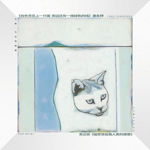 Mao Chang Chang Gei Wo Ren Lei De Gan Shou 猫常常给我人类的感受 Cats Often Give Me Human Feelings Lyrics 歌詞 With Pinyin