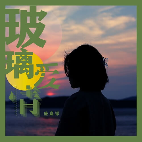 Bo Li Ai Qing 玻璃爱情 Glass Love Lyrics 歌詞 With Pinyin