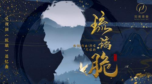 Liu Li Cui 琉璃脆 Coloured Glaze Is Crisp Lyrics 歌詞 With Pinyin