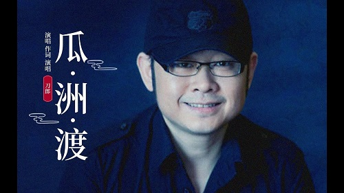 Gua Zhou Du 瓜洲渡 Melon Continent Crossing Lyrics 歌詞 With Pinyin