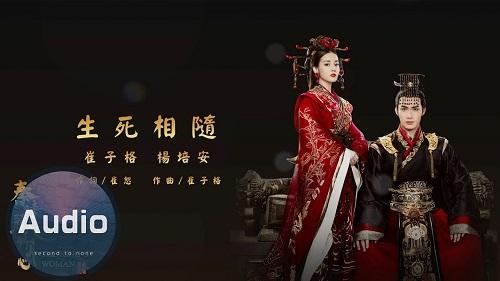 Sheng Si Xiang Sui 生死相随 Death Parts Lyrics 歌詞 With Pinyin