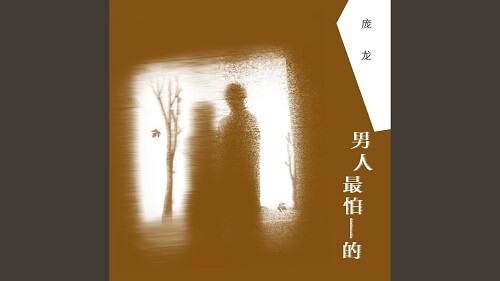 Nan Ren Zui Pa De 男人最怕的 Men Are Most Afraid Of Lyrics 歌詞 With Pinyin