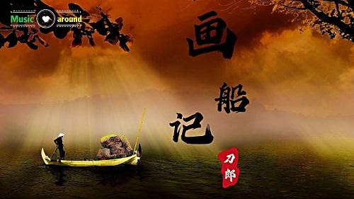 Hua Chuan Ji 画船记 Painted Boat Down Lyrics 歌詞 With Pinyin