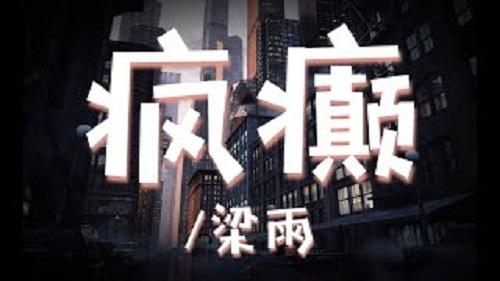 Feng Dian 疯癫 Madness Lyrics 歌詞 With Pinyin